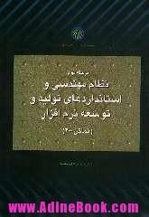 کتاب نماتن ۲